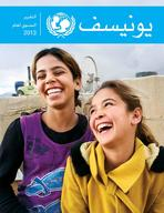UNICEF_Annual Report 2013 Arabic WEB 20Aug2014